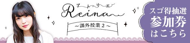 上田麗奈 アトリエReina ~課外授業2~