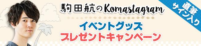 駒田航のKomastagram