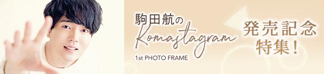 駒田航フォトブック発売記念