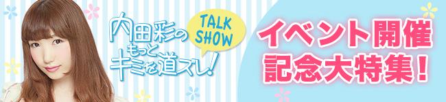 内田彩のもっとキミを道ズレ!TALK SHOW