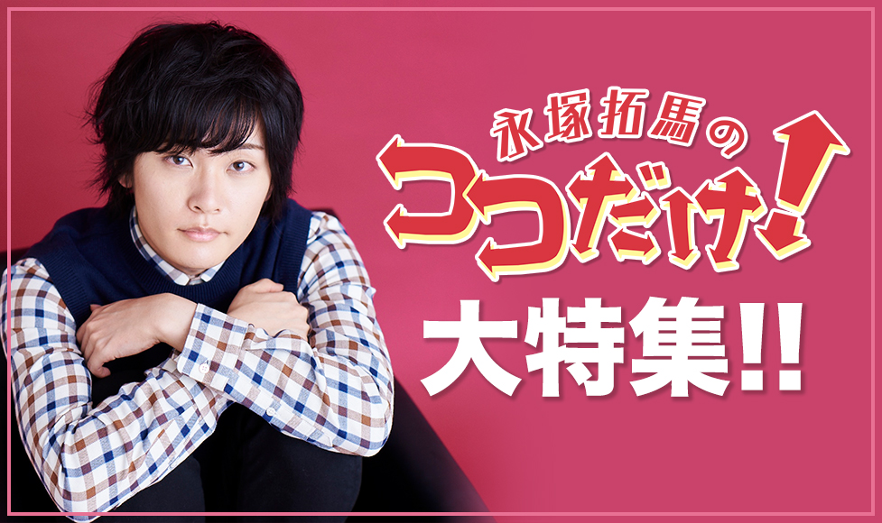 永塚様10月イベント特集ページ
