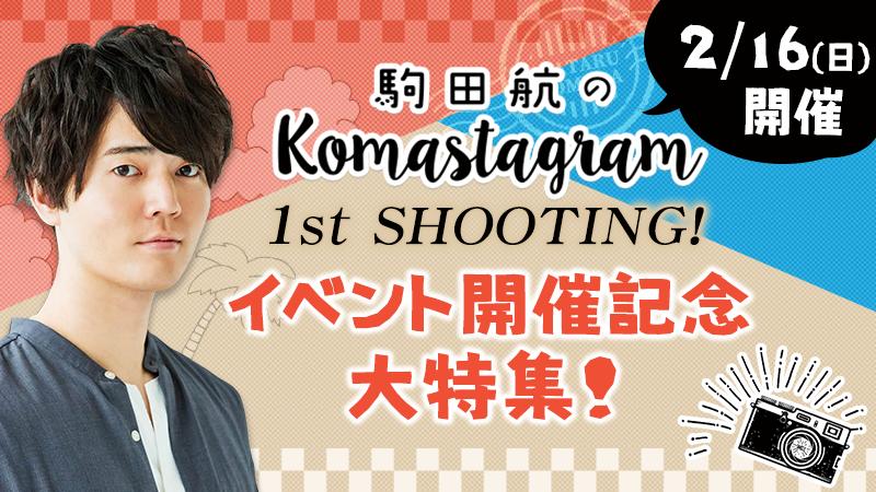 駒田様イベント特集ページ