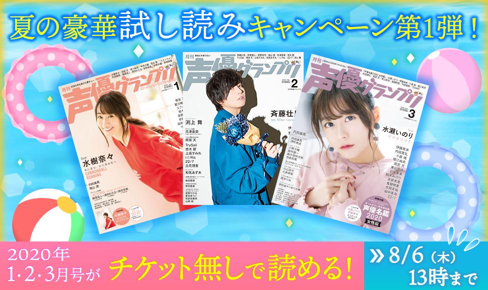 夏の試し読みキャンペーン第1弾