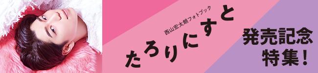 西山宏太朗フォトブック発売記念特集